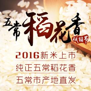 金农网农产品大宗交易平台-五常稻花香大米试销节